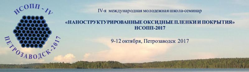 IV Международная школа-семинар «Наноструктурированные оксидные пленки и покрытия»