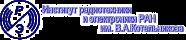 Институт радиотехники и электроники РАН им. В.А. Котельникова